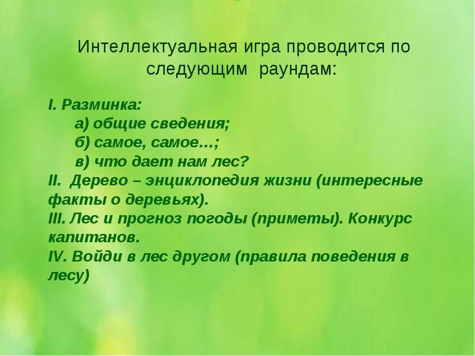 I. Разминка: а) общие сведения; б) самое, самое…; в) что дает нам лес? II. Де...