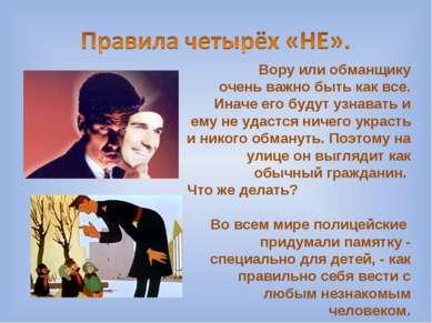 Вору или обманщику очень важно быть как все. Иначе его будут узнавать и ему н...