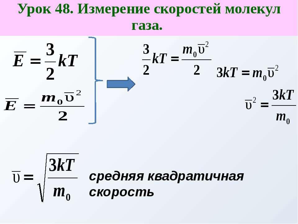 средняя квадратичная скорость Урок48.Измерениескоростей молекул газа.
