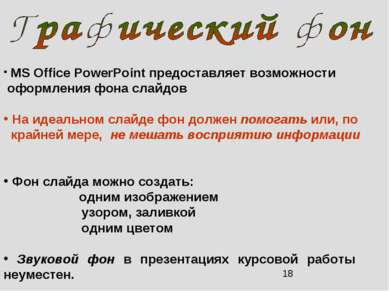 MS Office PowerPoint предоставляет возможности оформления фона слайдов На иде...