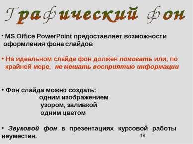 MS Office PowerPoint предоставляет возможности оформления фона слайдов На иде...