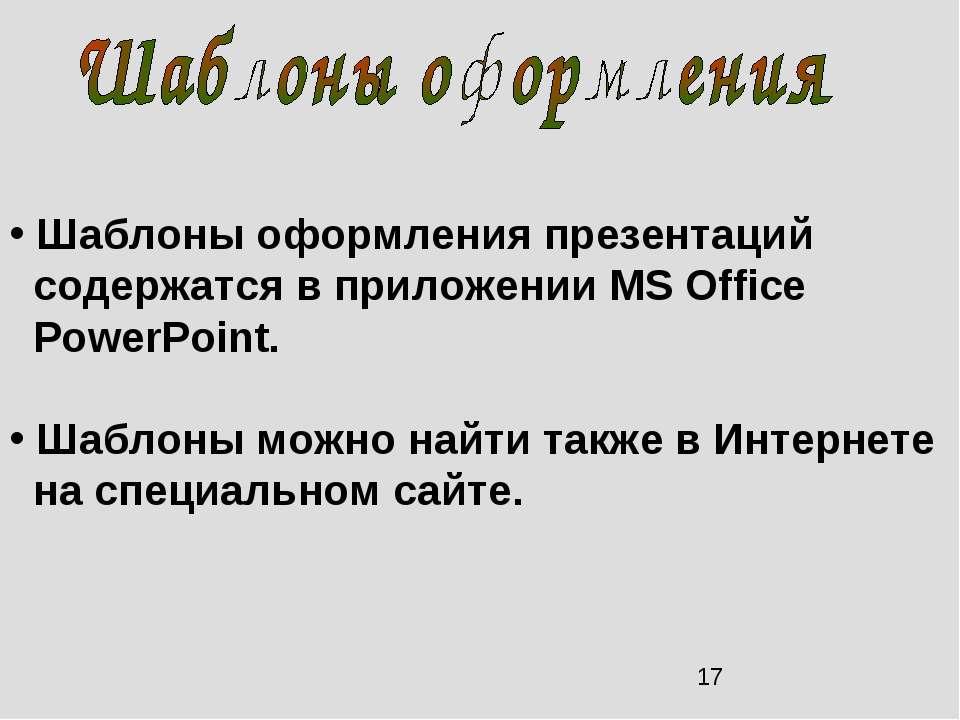 Шаблоны оформления презентаций содержатся в приложении MS Office PowerPoint. ...