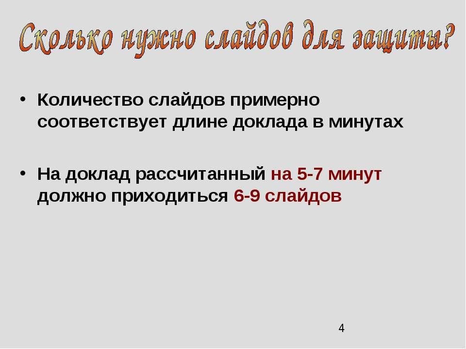 Количество слайдов примерно соответствует длине доклада в минутах На доклад р...