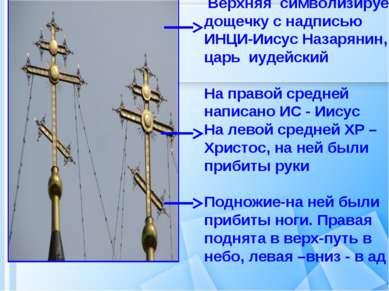 Верхняя символизирует дощечку с надписью ИНЦИ-Иисус Назарянин, царь иудейский...