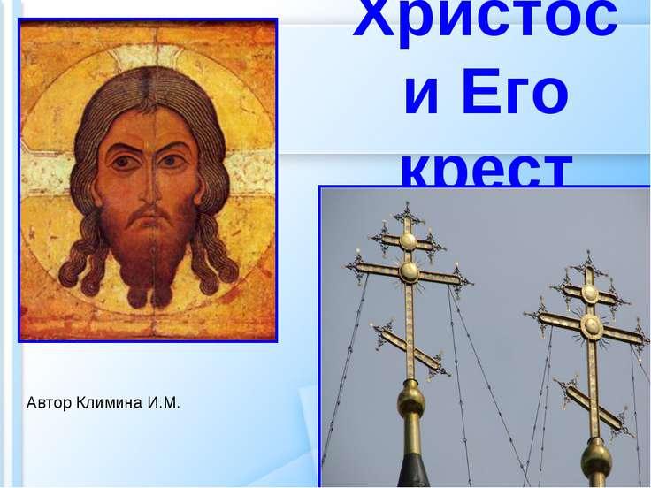Христос и Его крест Автор Климина И.М.