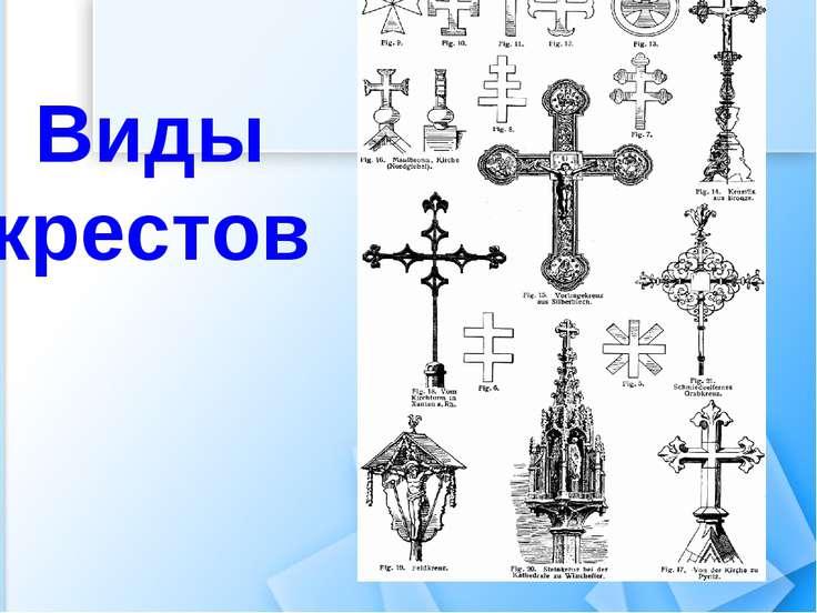 Виды крестов