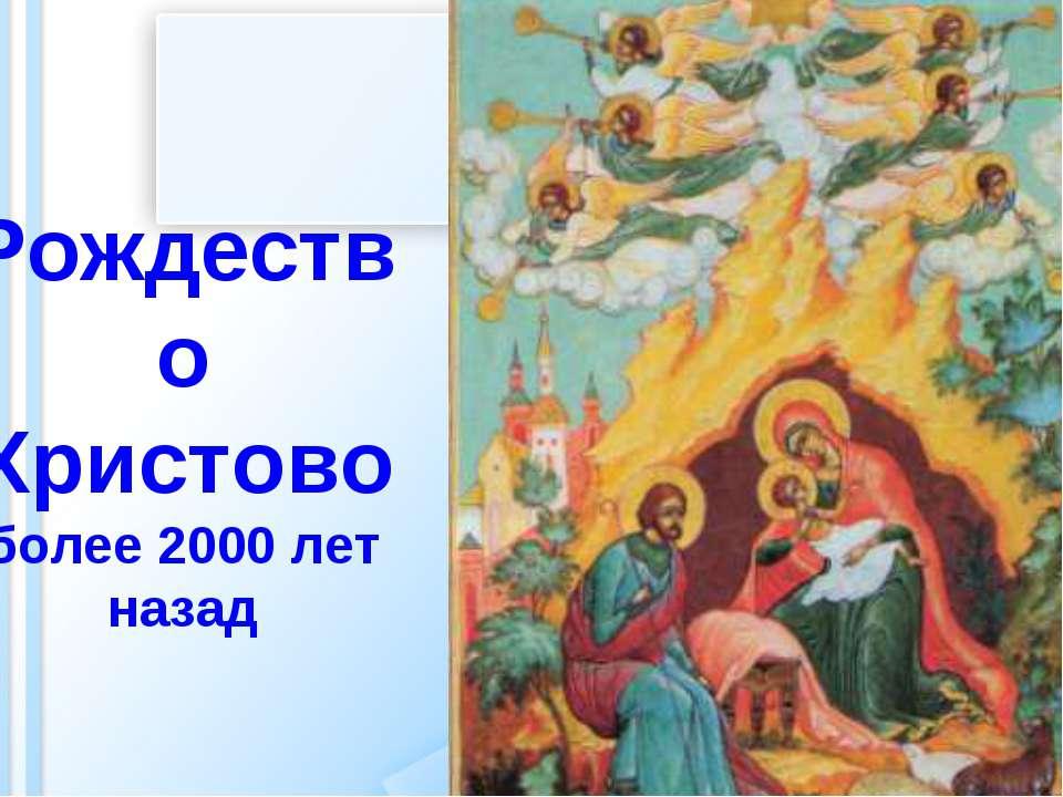 Рождество Христово более 2000 лет назад