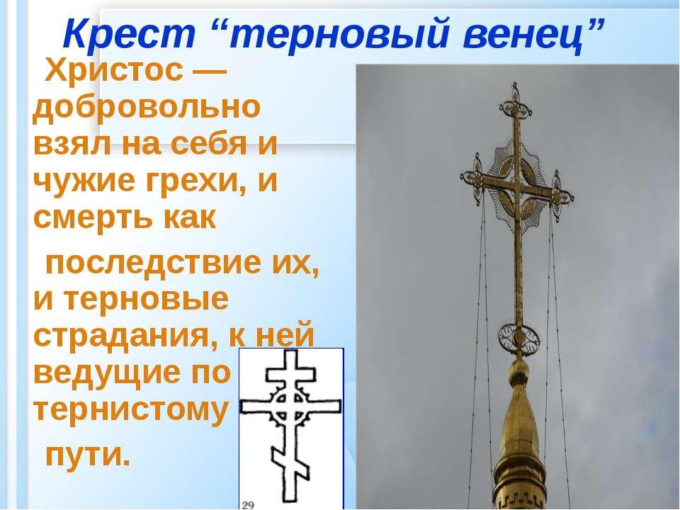 """Крест """"терновый венец"""" Христос — добровольно взял на себя и чужие грехи, и см..."""