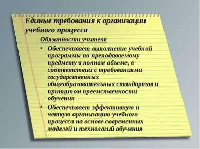 Единые требования к организации учебного процесса Обязанности учителя Обеспеч...