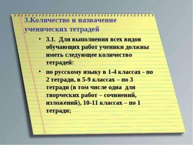 3.Количество и назначение ученических тетрадей 3.1. Для выполнения всех видо...