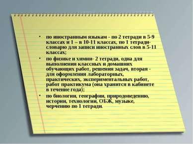 по иностранным языкам - по 2 тетради в 5-9 классах и 1 – в 10-11 классах, по ...