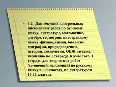 3.2. Для текущих контрольных письменных работ по русскому языку, литературе,...