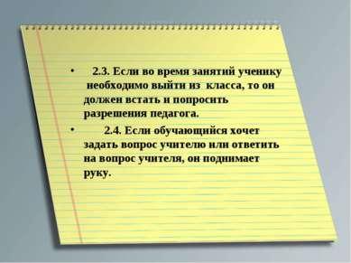 2.3. Если во время занятий ученику необходимо выйти из класса, то он дол...