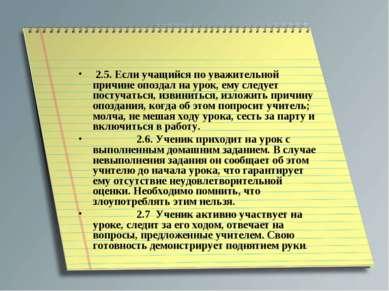 2.5. Если учащийся по уважительной причине опоздал на урок, ему следует пост...