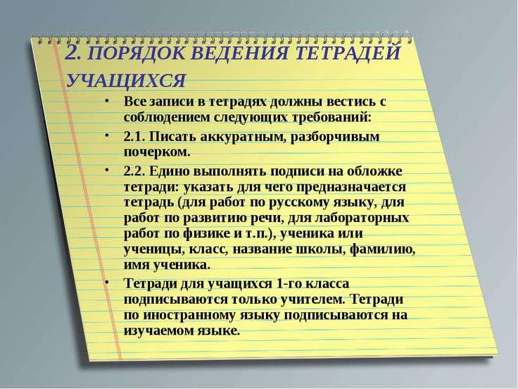 2. ПОРЯДОК ВЕДЕНИЯ ТЕТРАДЕЙ УЧАЩИХСЯ Все записи в тетрадях должны вестись с с...