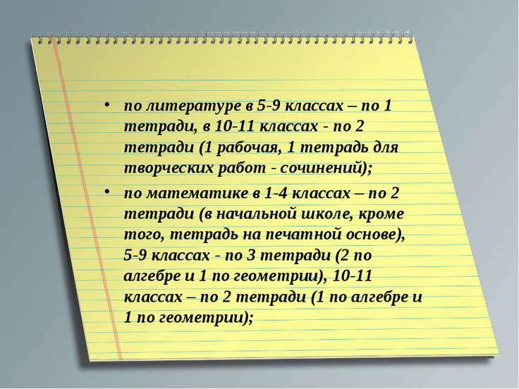 по литературе в 5-9 классах – по 1 тетради, в 10-11 классах - по 2 тетради (1...