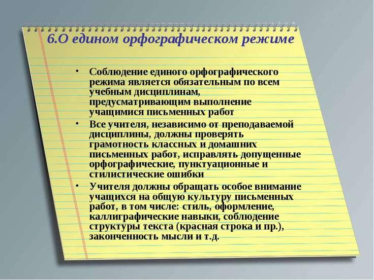 6.О едином орфографическом режиме Соблюдение единого орфографического режима ...