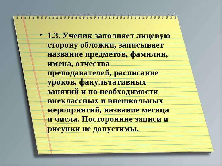 1.3. Ученик заполняет лицевую сторону обложки, записывает название предметов,...