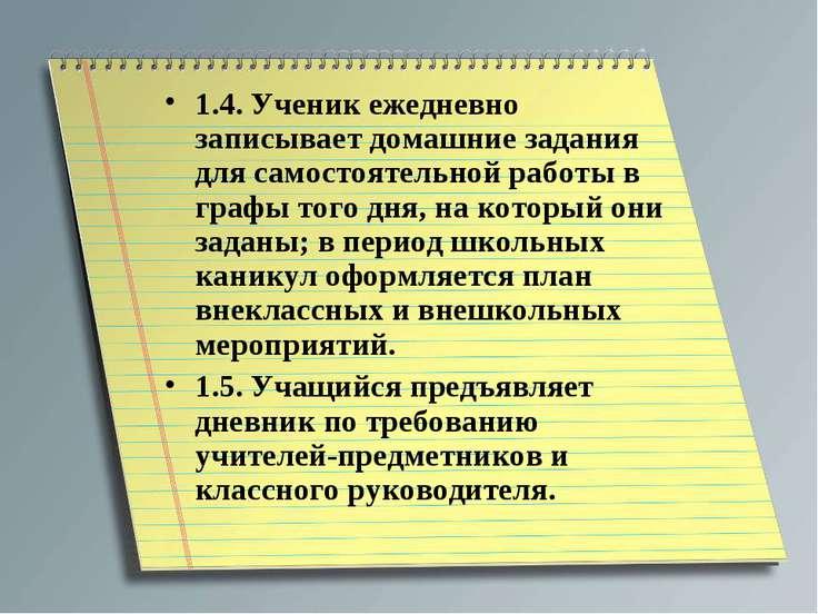 1.4. Ученик ежедневно записывает домашние задания для самостоятельной работы ...