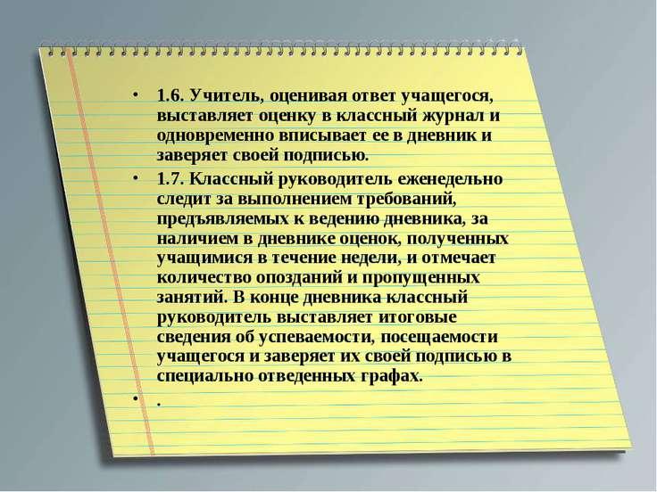1.6. Учитель, оценивая ответ учащегося, выставляет оценку в классный журнал и...