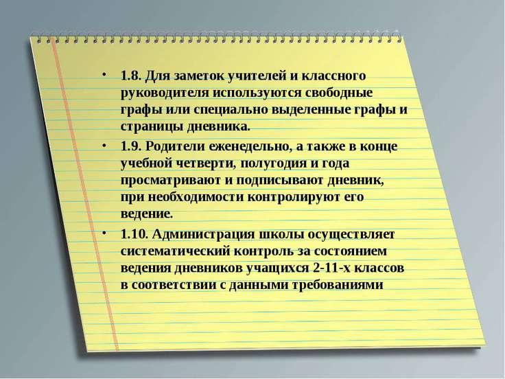 1.8. Для заметок учителей и классного руководителя используются свободные гра...