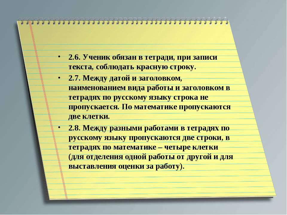 2.6. Ученик обязан в тетради, при записи текста, соблюдать красную строку. 2....