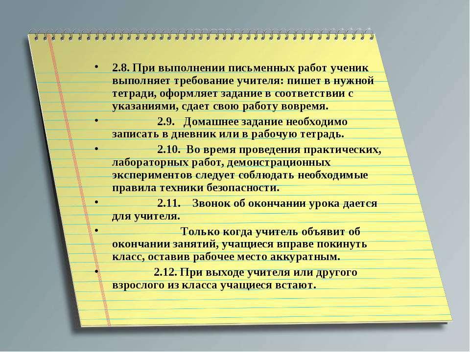 2.8. При выполнении письменных работ ученик выполняет требование учителя: пиш...
