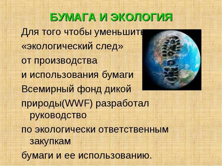 БУМАГА И ЭКОЛОГИЯ Для того чтобы уменьшить «экологический след» от производст...