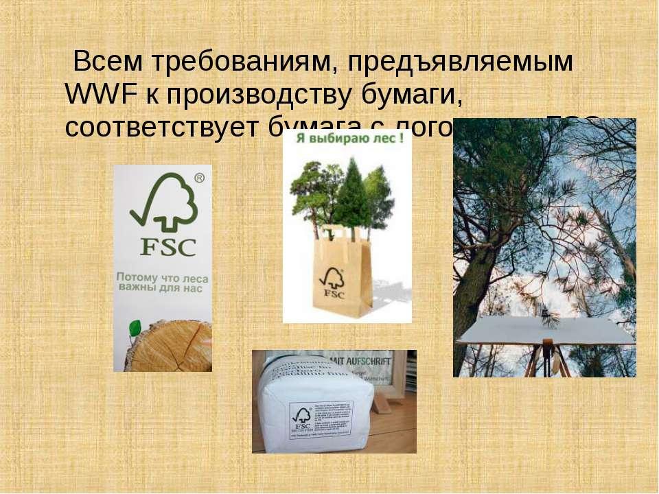 Всем требованиям, предъявляемым WWF к производству бумаги, соответствует бума...