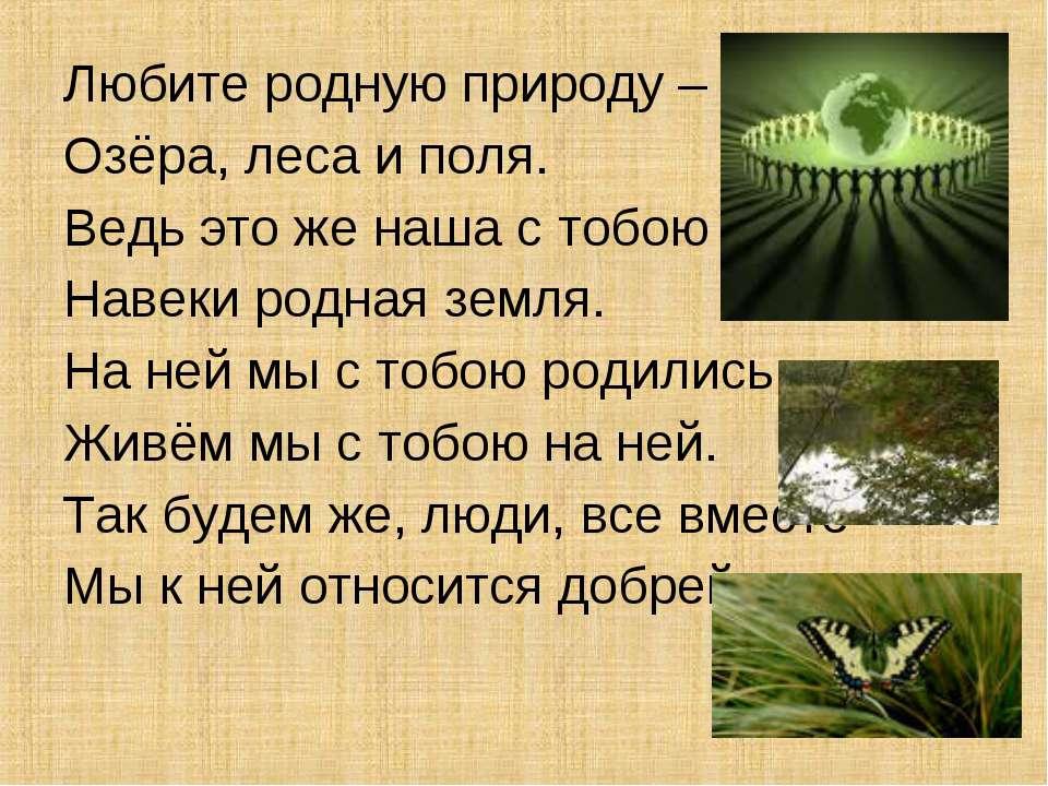 Любите родную природу – Озёра, леса и поля. Ведь это же наша с тобою Навеки р...