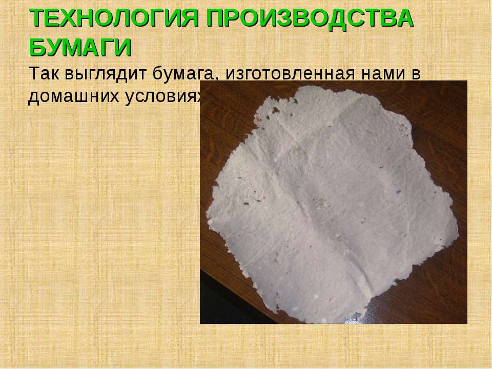 Изготовление бумаги и поделки из нее 685