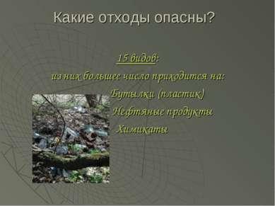 Какие отходы опасны? 15 видов: из них большее число приходится на: Бутылки (п...