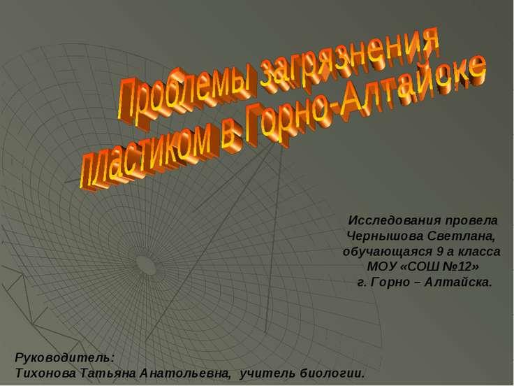 Исследования провела Чернышова Светлана, обучающаяся 9 а класса МОУ «СОШ №12»...