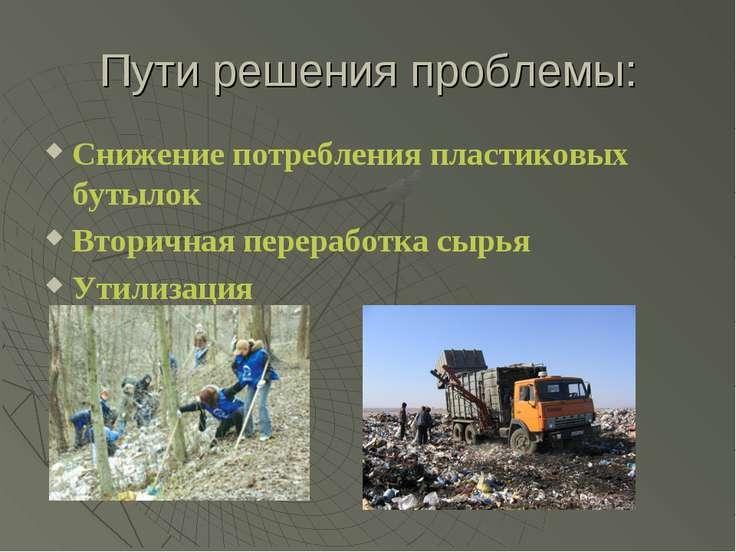 Пути решения проблемы: Снижение потребления пластиковых бутылок Вторичная пер...