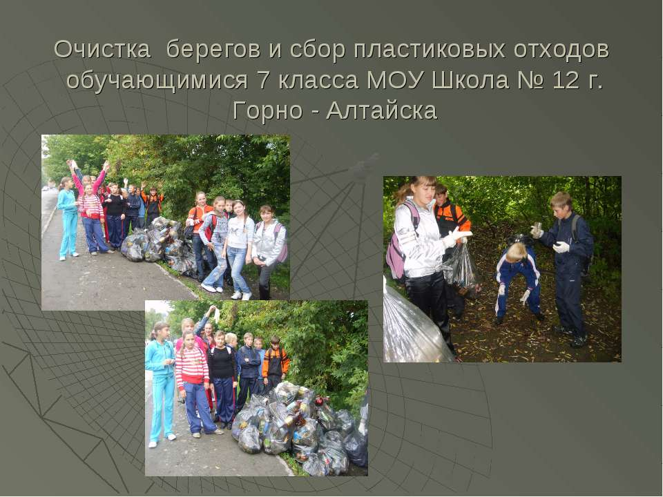 Очистка берегов и сбор пластиковых отходов обучающимися 7 класса МОУ Школа № ...
