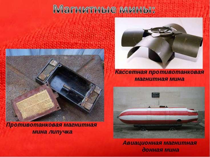 Кассетная противотанковая магнитная мина Противотанковая магнитная мина липу...