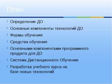 Определение ДО Основные компоненты технологий ДО Формы обучения Средства обуч...