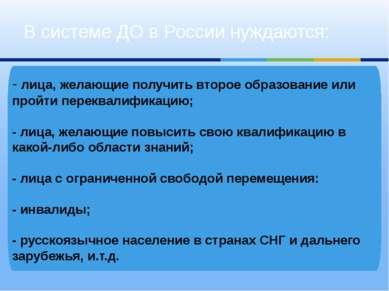 В системе ДО в России нуждаются: -лица, желающие получить второе образование...