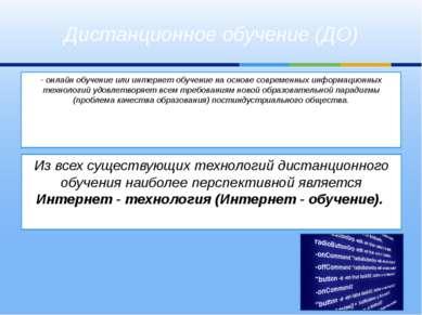 - онлайн обучение или интернет обучение на основе современных информационных ...