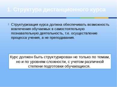 Структуризация курса должна обеспечивать возможность вовлечения обучаемых в с...