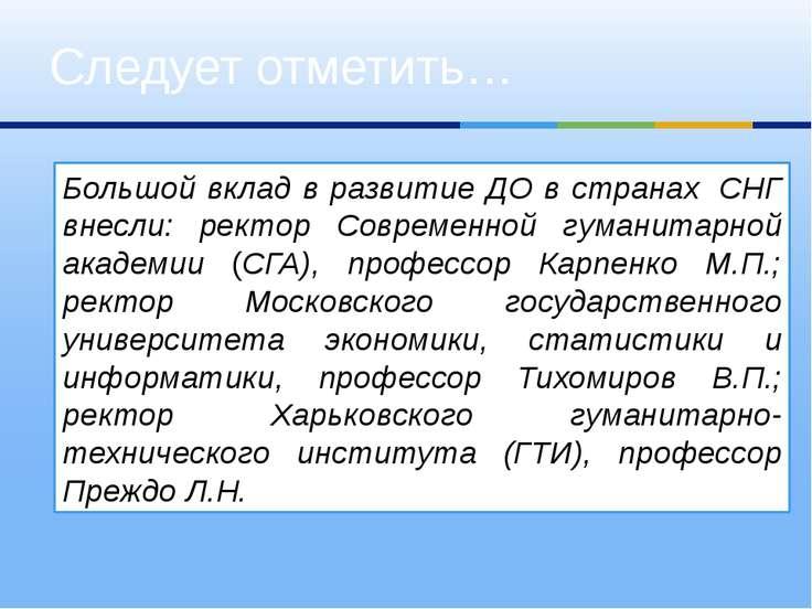 Большой вклад в развитие ДО в странах СНГ внесли: ректор Современной гуманит...