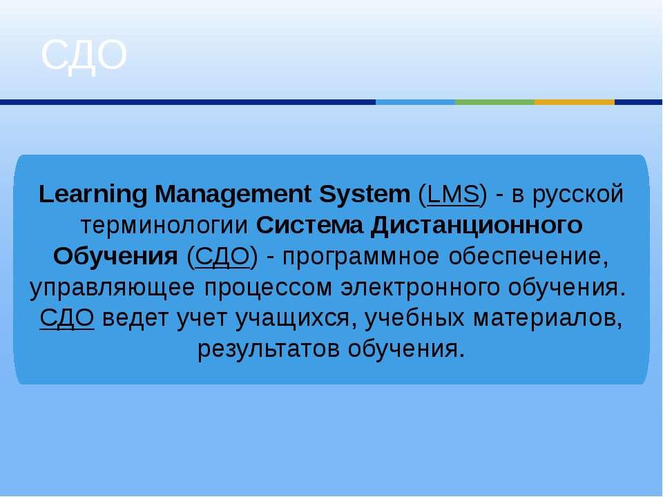 СДО Learning Management System (LMS) - в русской терминологии Система Дистанц...