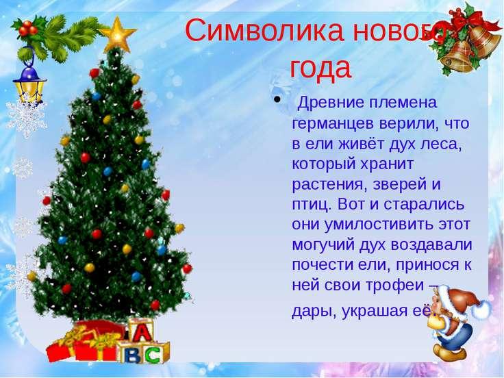 Символика нового года Древние племена германцев верили, что в ели живёт дух л...
