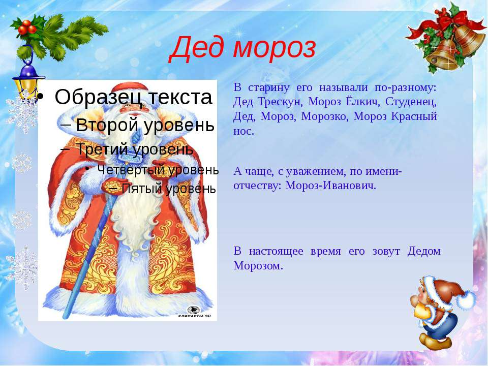Дед мороз В старину его называли по-разному: Дед Трескун, Мороз Ёлкич, Студен...