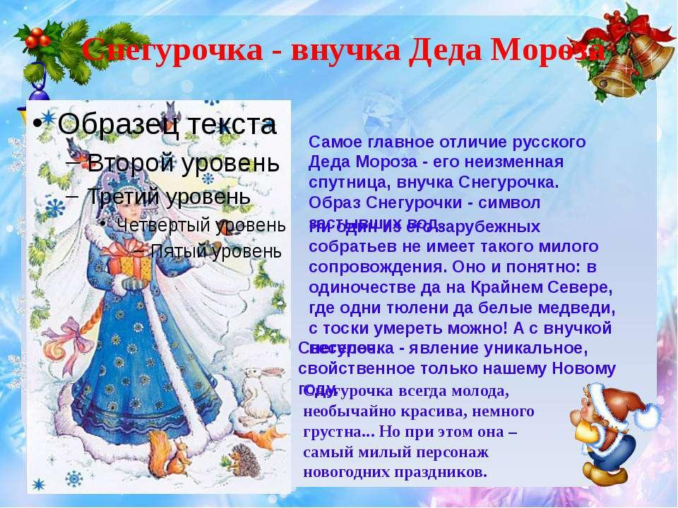 Снегурочка - внучка Деда Мороза Самое главное отличие русского Деда Мороза - ...