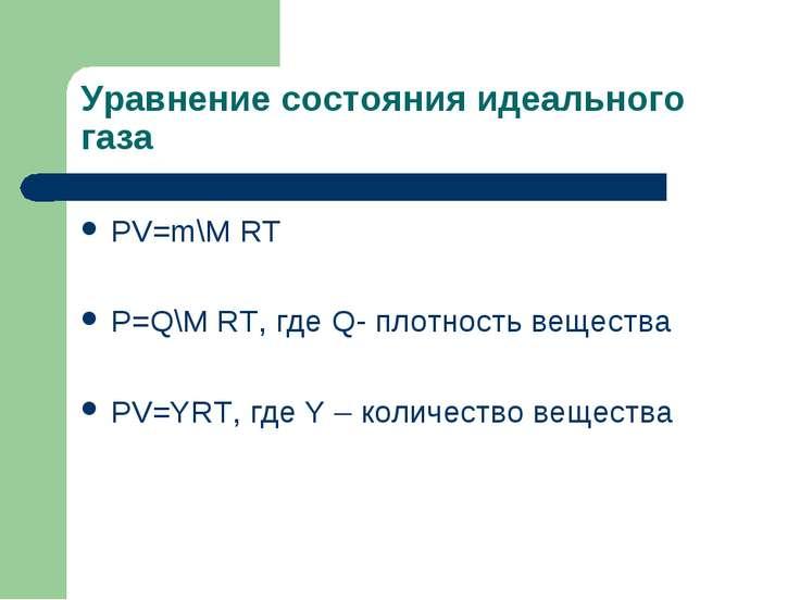 Уравнение состояния идеального газа PV=m\M RT P=Q\M RT, где Q- плотность веще...