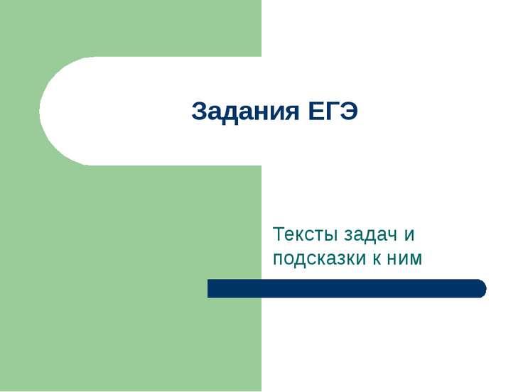 Задания ЕГЭ Тексты задач и подсказки к ним