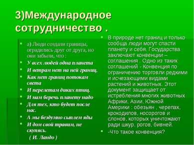 3)Международное сотрудничество . а) Люди создали границы, оградились друг от ...