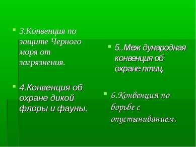 3.Конвенция по защите Черного моря от загрязнения. 4.Конвенция об охране дико...