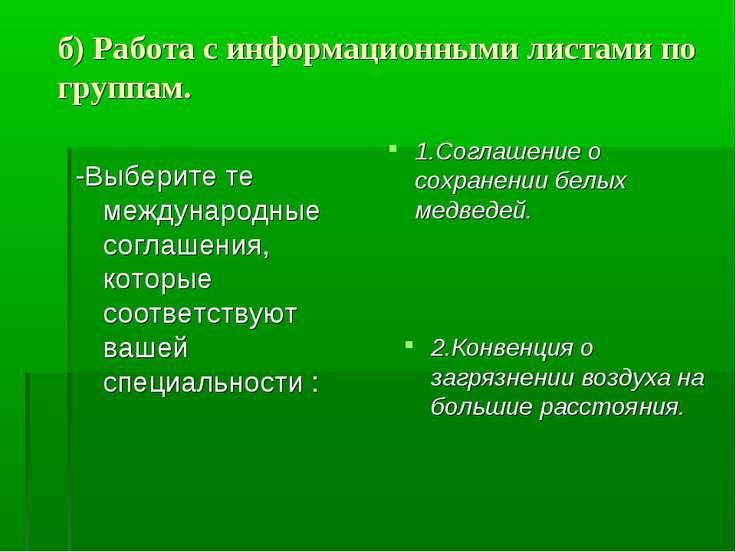 б) Работа с информационными листами по группам. -Выберите те международные со...